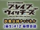 【その3】広報活動(生)#12 幕僚会議パート