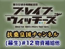 【その4】広報活動(生)#12 扶桑皇国物資補給のお知らせ&WW研究白書パート