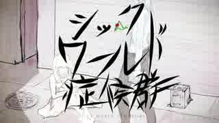 【塩音ルト_firm】シックワールド症候群【UTAUカバー/音源配布】