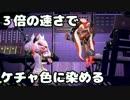 【Splatoon2実況】しるだくトゥーン【2】