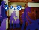 【実況】天才女子高生が「かまいたちの夜」