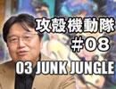 「攻殻機動隊」講義 第8回『第3話 JUNK JUNGLE』①