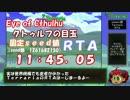 [RTA] Terraria クトゥルフの目玉(固定seed)RTA(11:45.05)[ゆっくり実況]