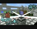ゆっくり工魔サーバーS4 Part5【Minecraft1.10.2】