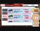 【おそ松さん】へそくりウォーズ Ver2.6アプデでマカロン1体2400円!?