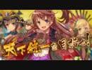 【戦プロ】「秘匿の聖室 VS ゆっくりZ~残り10分ノーカット」