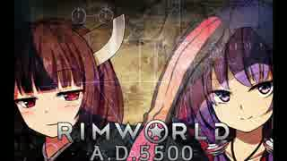 【RimWorld】A.D.5500 part5
