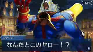 Fate/Grand Orderを実況プレイ オールザステイツメン!編part5