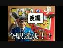【ポケピカ】すとろんぐのJRポケモンスタンプラリーの旅【後編】