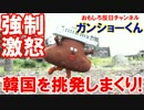 【日本人が韓国人を激しく挑発】 これが軍艦島のゆるキャラだ!