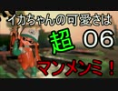 【スプラトゥーン2】イカちゃんの可愛さは超マンメンミ!06【ゆっくり】