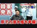 【韓国が原子力潜水艦を準備】 韓国国防部が発表!原潜が必要ニダー!