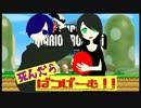 【NewスーパーマリオブラザーズWii】 女同士でガチバトルしてみた 【part1】