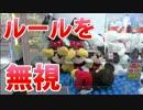 第90位:【UFOキャッチャー裏技】店員さん涙目シリーズ14連発!