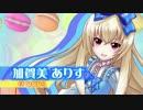 【C92】ありすのステージ マカロン☆アンコール PV【音楽ゲーム】