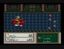 ツッコミどころ満載RPG!『半熟英雄』を実況プレイ Part12