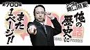 シーサ。の回胴日記_第700話[by ARROWS-SCREEN]