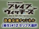 【その5】広報活動(生)#12 キャラセリフ大選択パート