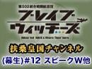 【その6】広報活動(生)#12 スピークウィッチーズ&おまけパート
