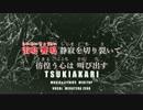 【ニコカラ】 月陽-ツキアカリ- メガテラ・ゼロ音源 【on vocal】