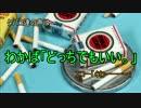 【ゆっくりニュース】「たばこ1箱1300円!?」ツイッタートレンド