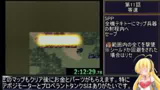 第4次スーパーロボット大戦RTA_6:58:46_Part11/44