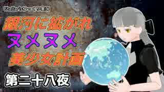 【Stellaris】銀河に拡がれヌメヌメ美少女計画 第二十八夜【ゆっくり実況】