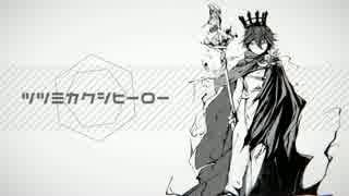 【ニコカラ】ツツミカクシヒーロー / そらる×YASUHIRO(康寛) (On Vocal)