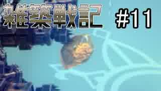 Besiege雑築戦記11