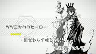 【ニコカラ】ツツミカクシヒーロー / そらる×YASUHIRO(康寛) (Off Vocal)