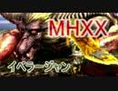 【MHXX】超強化激昂ラージャンを狩るのである(ゆっくり実況)