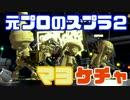 元プロゲーマーが塗りつくスプラトゥーン2!SP02【実況】