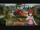 【WoT】エリカの交換訓練プログラムPart36