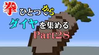 【Minecraft】拳ひとつでダイヤを集める Part28【ゆっくり実況】