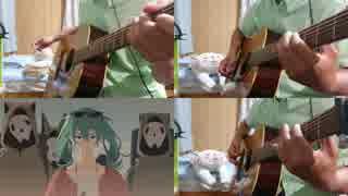 【ギター】 砂の惑星 Acoustic Arrange.Ver 【多重録音】