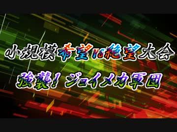 【mugen】小規模希望vs絶望大会 強襲!ジョイメカ軍団OP