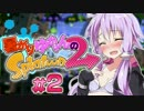 暑がりゆかりんのSplatoon2!!!!!!#2【結月ゆかり実況】 thumbnail