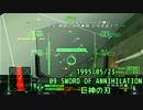 ACE COMBAT ZERO-09 1995/5/23 巨神の刃【歴史で辿るエースコンバット】