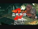 【2周目】ダークソウル2実況/盗賊物語2【初見DLC】#022