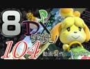 初日から始める!日刊マリオカート8DX実況プレイ104日目