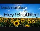 【もがみ】 Hey!Brother! - back number 【ベース弾いてみた】