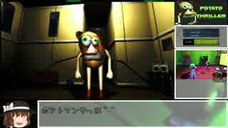 298円_Potato Thriller_RTA 55分35秒