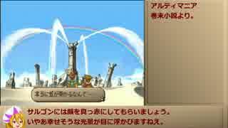 【サガフロ2】斧縛り最少戦闘回数その他色々縛り part12【ゆっくり実況】