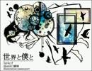 【作業用】オレのお気に入りボカロ・UTAU曲【その119】