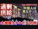 【韓国がホテル過剰供給で瀕死状態】 中国人を当て込んだ投資が大失敗!
