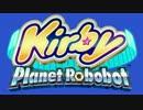 インベードアーマー - 星のカービィ ロボボプラネット