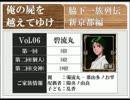 ◆俺の屍を越えてゆけ 実況プレイ◆新京都編 vol.6 : 碧流丸