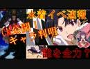 【短編会議】URのFGO会議~CM解禁!やはり豪華メンバー!水着速報~ thumbnail