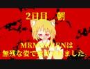 【クッキー☆人狼】宇月と緋翠と月夜の人狼 2日目