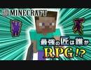 【日刊Minecraft】最強の匠は誰かRPG!?夜